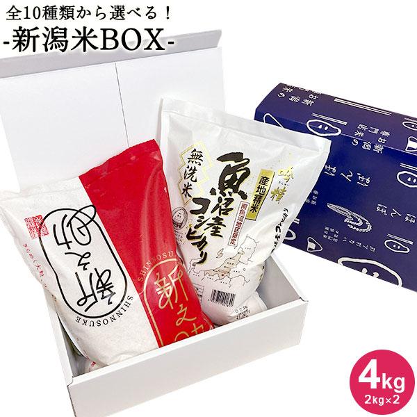 選べるBOX
