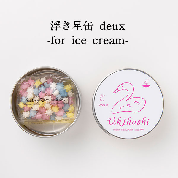 浮き星缶 deux for ice cream