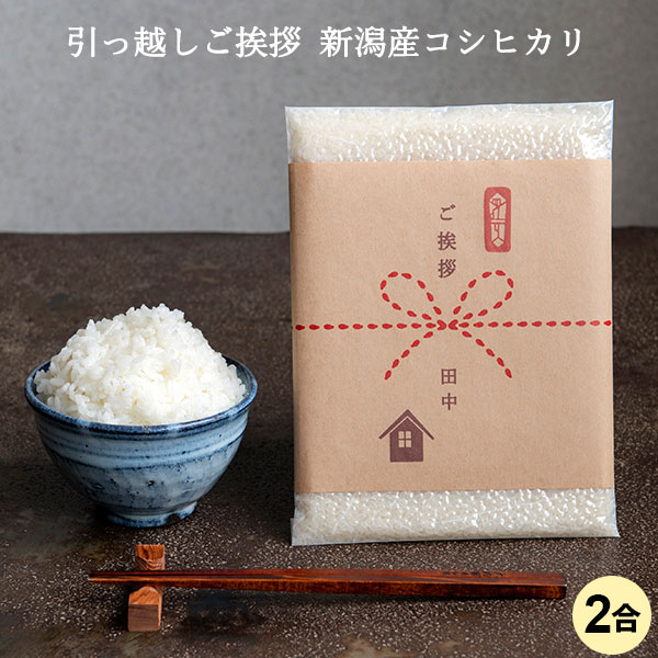 引っ越し米